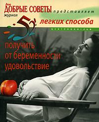 52 легких способа получить от беременности удовольствие | Хаггинз-Купер Линн  #1