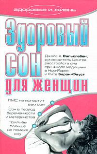 Здоровый сон для женщин | Вальслебен Джойс А., Барон-Фауст Рита  #1