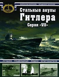 """Стальные акулы Гитлера. Серия """"VII"""" #1"""