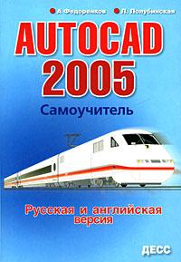 AutoCAD 2005. Самоучитель #1