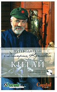 Китай (+ DVD-диск) | Крылов Дмитрий Дмитриевич, Кузмицкий Александр  #1
