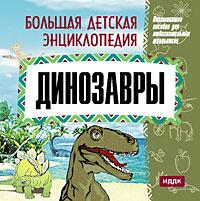 Большая детская энциклопедия. Динозавры #1