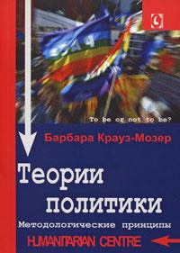 Теории политики. Методологические принципы | Крауз-Мозер Барбара  #1