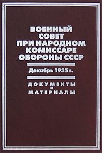 Военный совет при народном комиссаре обороны СССР. Декабрь 1935 г. Документы и материалы  #1