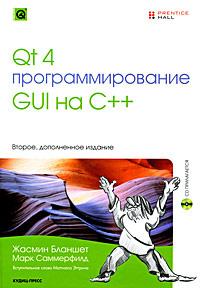 Qt 4. Программирование GUI на C++ (+ CD-ROM) | Саммерфилд Марк, Бланшет Жасмин  #1