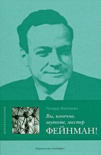 Вы, конечно, шутите, мистер Фейнман!   Фейнман Ричард Филлипс  #1