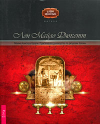Магика Алистера Кроули. Практическое руководство по ритуалам Телемы  #1