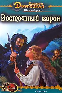Восточный Ворон | Дворецкая Елизавета Алексеевна #1