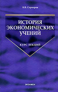 История экономических учений. Курс лекций #1