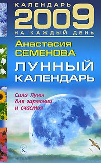 Лунный календарь 2009 #1