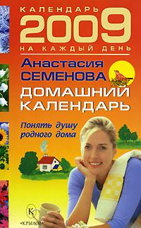 Домашний календарь. 2009 #1