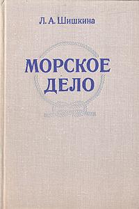 Морское дело | Шишкина Людмила Анатольевна #1