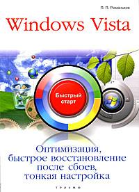 Windows Vista. Оптимизация, быстрое восстановление после сбоев, тонкая настройка  #1