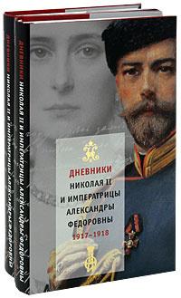 Дневники Николая II и императрицы Александры Федоровны. 1917-1918 (комплект из 2 книг) | Романовы, династия #1