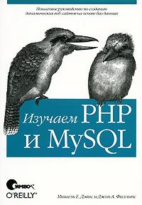 Изучаем PHP и MySQL | Дэвис Мишель Е., Филлипс Джон А. #1