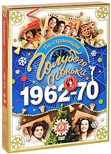 По страницам Голубого огонька 1962-1970. Часть 1-2 (2 DVD) #1