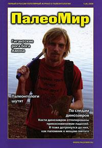 ПалеоМир, №1, 2008 #1