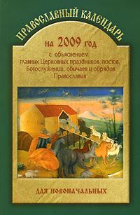 Православный календарь на 2009 год для новоначальных #1