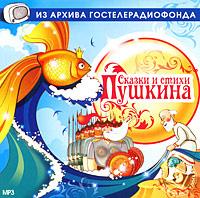 Сказки и стихи Пушкина (аудиокнига MP3)   Пушкин Александр Сергеевич  #1