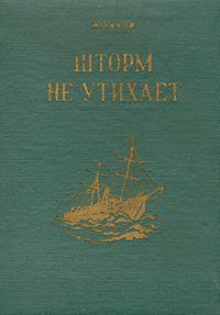 Шторм не утихает | Вахов Анатолий Алексеевич #1