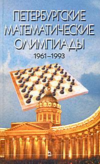 Петербургские математические олимпиады. 1961-1993 #1