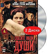 Спасите наши души (2 DVD) #1