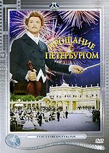Прощание с Петербургом #1