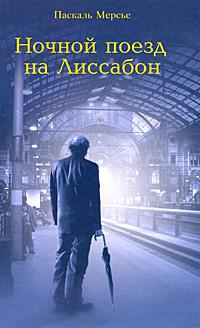 Ночной поезд на Лиссабон | Мерсье Паскаль #1