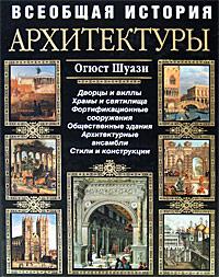 Всеобщая история архитектуры #1