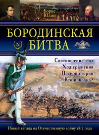 Бородинская битва #1