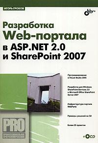 Разработка Web-портала в ASP.NET 2.0 и SharePoint 2007 (+ CD-ROM) #1