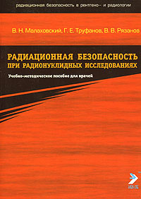 Радиационная безопасность при радионуклидных исследований  #1