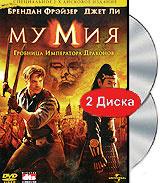 Мумия 3: Гробница императора драконов (2 DVD) #1