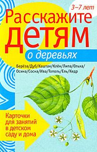Расскажите детям о деревьях   Бурмистрова Лариса Леонидовна, Мороз Виктор  #1