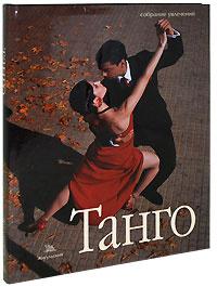 Танго (+ CD, DVD) #1