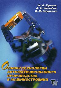 Основы технологии автоматизированного производства в машиностроении  #1