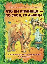 Что ни страница, - то слон, то львица #1