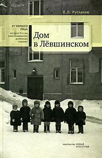 Дом в Левшинском | Русланов Вадим Львович #1
