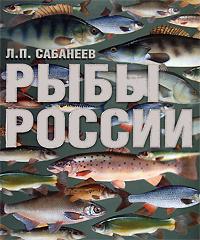 Рыбы России   Сабанеев Леонид Павлович #1