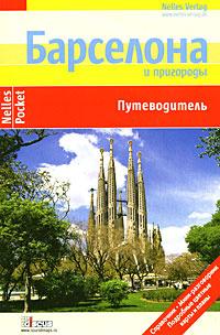 Барселона и пригороды. Путеводитель #1
