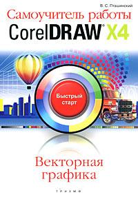 Самоучитель работы CorelDRAW X4 #1
