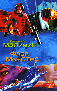 Фаза Монстра | Малинин Евгений Николаевич #1