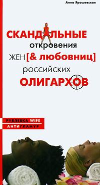 Скандальные откровения жен & любовниц российских олигархов  #1