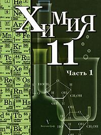 Химия. 11 класс. В 2 частях. Часть 1 #1