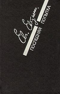 Последняя попытка: Стихотворения. Из старых и новых тетрадей | Евтушенко Евгений Александрович  #1