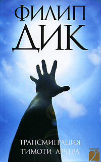 Трансмиграция Тимоти Арчера | Дик Филип Киндред, Попов Д. В.  #1
