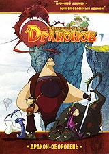 Охотники на драконов: Дракон-оборотень #1