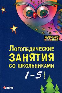 Логопедические занятия со школьниками. 1-5 класс   Меттус Елена Валентиновна, Литвина Анна Валерьевна #1