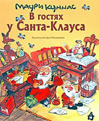 В гостях у Санта-Клауса #1