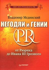 Негодяи и гении PR. От Рюрика до Ивана III Грозного #1